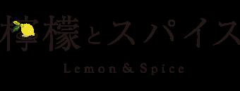 檸檬とスパイス フレンチトースト